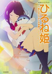 「ひるね姫 〜知らないワタシの物語〜」公式ガイドブック: コミック&アニメ: