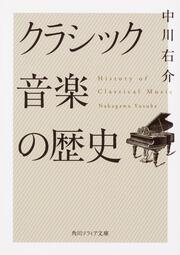 クラシック音楽の歴史