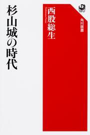 杉山城の時代: 書籍: 西股総生