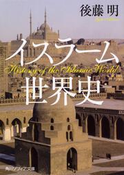 イスラーム世界史