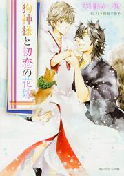 狗神様と初恋の花嫁