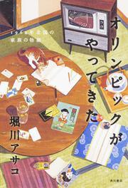 オリンピックがやってきた: 書籍: 堀川アサコ