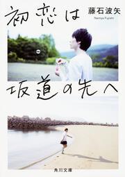 初恋は坂道の先へ: 文庫: 藤石波矢
