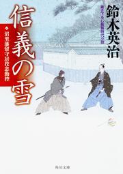 信義の雪: 文庫: 鈴木英治