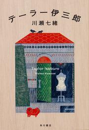 テーラー伊三郎: 書籍: 川瀬七緒