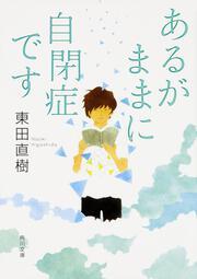 あるがままに自閉症です: 文庫: 東田直樹