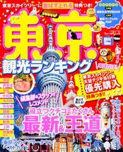 東京観光ランキング: 雑誌: