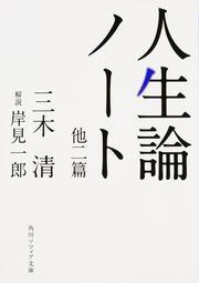 人生論ノート 他二篇: 文庫: 三木清