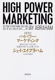 新訳 ハイパワー・マーケティング: 書籍: ジェイ・エイブラハム