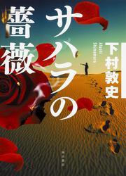 サハラの薔薇: 書籍: 下村敦史