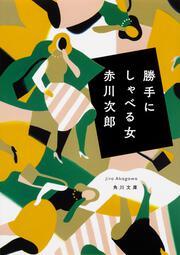 勝手にしゃべる女: 文庫: 赤川次郎