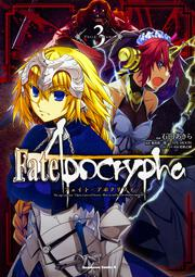 Fate/Apocrypha (3): コミック&アニメ: