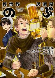 異世界居酒屋「のぶ」 (4): コミック&アニメ: ヴァージニア二等兵