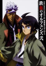 THE DOCUMENT OF 機動戦士ガンダム 鉄血のオルフェンズ 弐: コミック&アニメ: