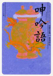 呻吟語 ビギナーズ・クラシックス 中国の古典