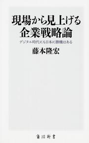 現場から見上げる企業戦略論: 書籍: 藤本隆宏