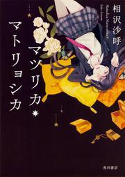 マツリカ・マトリョシカ: 書籍: 相沢沙呼