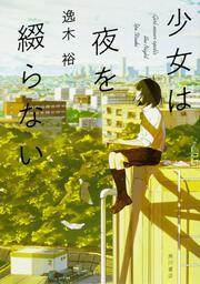 少女は夜を綴らない: 書籍: 逸木裕