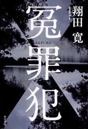 冤罪犯: 書籍: 翔田寛