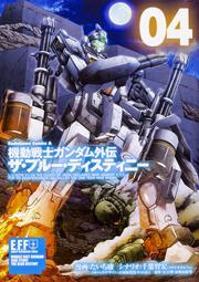 機動戦士ガンダム外伝 ザ・ブルー・ディスティニー(4): コミック&アニメ: