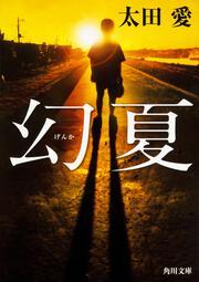 幻夏: 文庫: 太田愛