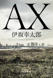 AX アックス: 書籍: 伊坂幸太郎