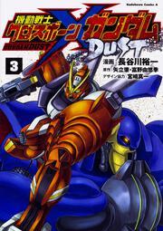 機動戦士クロスボーン・ガンダム DUST (3): コミック&アニメ: