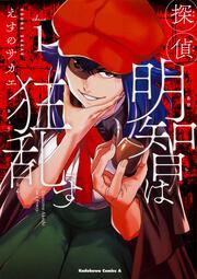探偵明智は狂乱す (1): コミック&アニメ: えすのサカエ