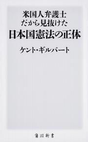 米国人弁護士だから見抜けた日本国憲法の正体: 書籍: ケント・ギルバート