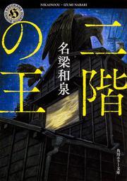 二階の王: 文庫: 名梁和泉