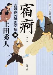 宿痾: 文庫: 上田秀人