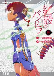 紅殻のパンドラ (11): コミック&アニメ: 六道神士