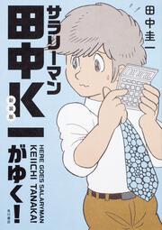 新装版 サラリーマン田中K一がゆく!: 書籍: 田中圭一