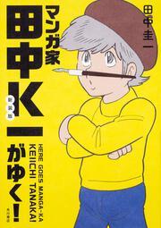 新装版 マンガ家田中K一がゆく!: 書籍: 田中圭一