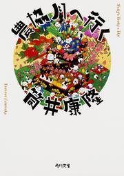 農協月へ行く: 文庫: 筒井康隆
