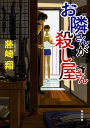 お隣さんが殺し屋さん: 文庫: 藤崎翔