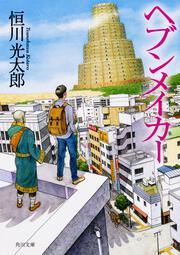 ヘブンメイカー: 文庫: 恒川光太郎