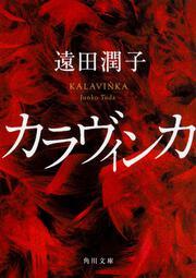 カラヴィンカ: 文庫: 遠田潤子