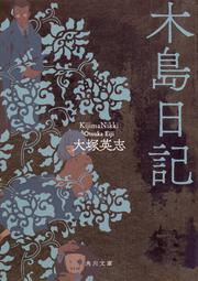 木島日記: 文庫: 大塚英志
