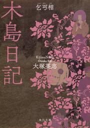 木島日記 乞丐相: 文庫: 大塚英志