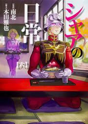 シャアの日常(6): コミック&アニメ: 南北