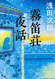 霧笛荘夜話: 文庫: 浅田次郎