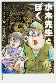 水木先生とぼく: 書籍: