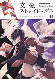 文豪ストレイドッグス (14): コミック&アニメ: 春河35