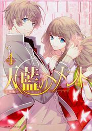 天藍のメメント 第4巻: コミック&アニメ: 紗与イチ