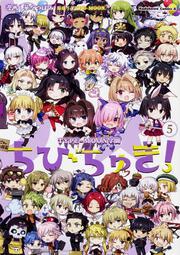 TYPE‐MOON学園 ちびちゅき!(5): コミック&アニメ: 華々つぼみ