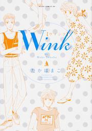 Wink: コミック&アニメ: たかはまこ