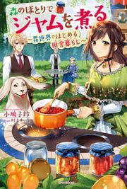 森のほとりでジャムを煮る: 書籍: 小鳩子鈴