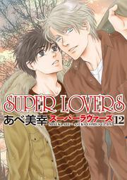 SUPER LOVERS(12)