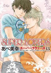 SUPER LOVERS(13)